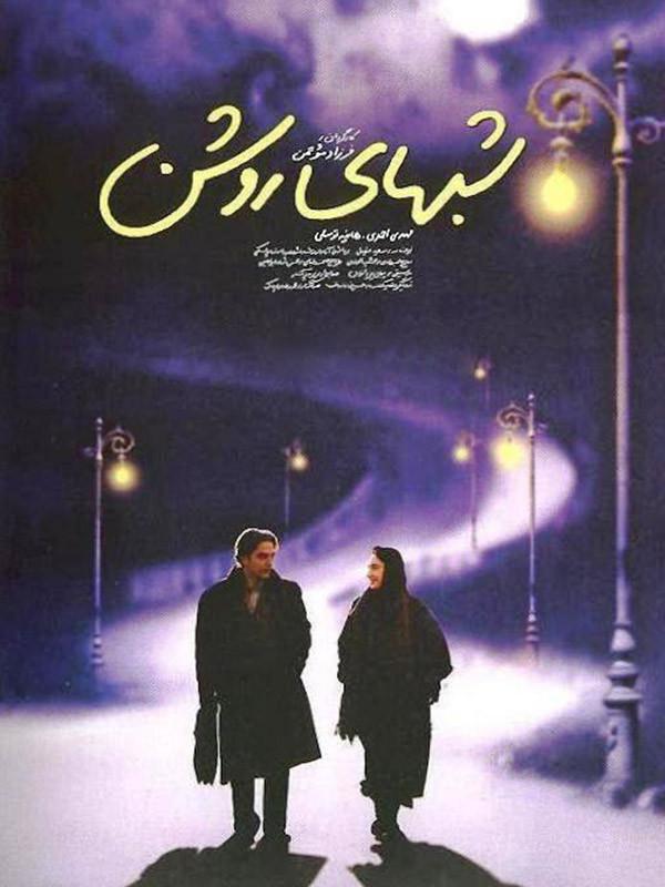 Iranian movies: The white nights