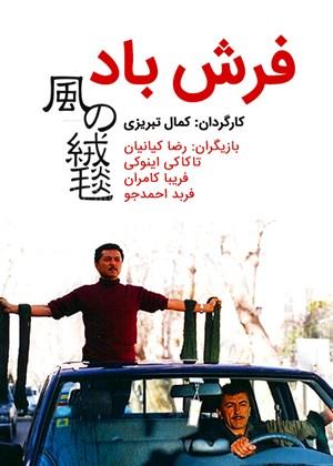 Iranian movies: The wind carpet